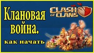 Клановая война. Как начать КВ. Clash of Clans.