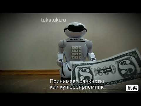 Электронный робот копилка-светильник