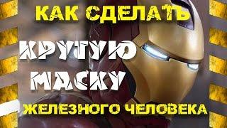 Маска ЖЕЛЕЗНОГО ЧЕЛОВЕКА из бумаги  Как сделать маску из бумаги  Маска из бумаги. shushikTV(Скачать шаблон (Download mask) https://cloud.mail.ru/public/LFqG/Bc2iZNHKH В этом видео я покажу как сделать маску железного человека..., 2016-03-04T17:32:59.000Z)