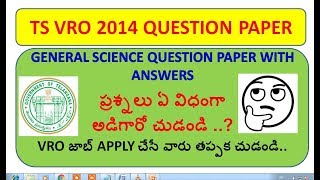 TS VRO 2014 question papers with answers||vro previous paper 2014 ||vro OLD papers thumbnail