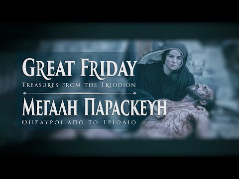 Holy and Great Friday | Αγία και Μεγάλη Παρασκευή (English & Greek Subs).