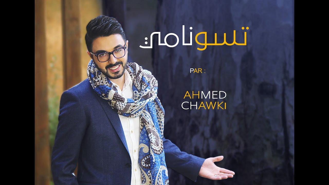 Ahmed Chawki  Tsunami ( Video Clip )  أحمد شوقي