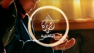 جديد أفلام شهر رمضان (برومو) - الجزيرة الوثائقية