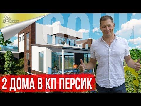 Дом в Сочи в КП Персик