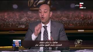 المتحدث باسم الفريق سامي عنان: اذا لم توافق القوات المسلحة على طلب عنان مثل السيسي يبقى هناك تحيز