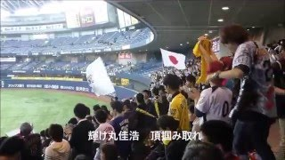 侍ジャパン 2016年3月6日vs台湾 スタメン1 9 歌詞付き