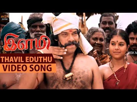 Thavil Eduthu Adi Full Video Song - Ilami Latest Movie - Yuvan, Anu Krishna, Kishore, Ravi Mariya