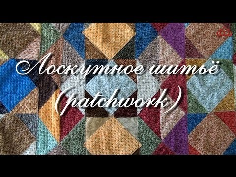видео: Лоскутное шитьё (patchwork)