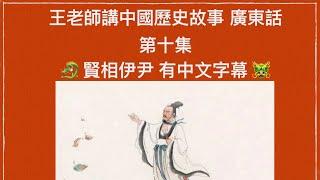 王老師講中國歷史故事(十) 商朝 賢相伊尹