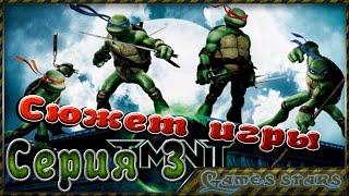 Сюжет игры TMNT (Черепашки ниндзя) - Серия 3