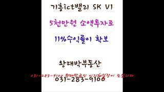 기흥ict밸리SK V1…