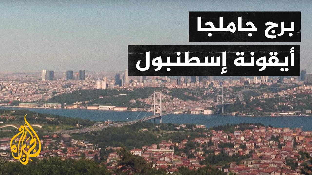 تعرف على برج جاملجا.. أيقونة إسطنبول الجديدة بالقسم الآسيوي للمدينة  - نشر قبل 29 دقيقة