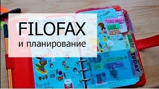 Как я веду Ежедневник/Планнер/Planner/Органайзер Filofax