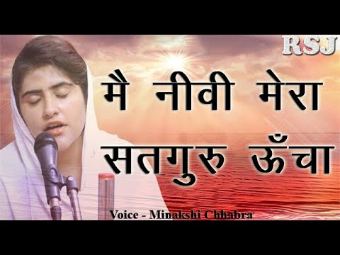 Radha Soami shabad 2018 || मै नीवी मेरा सतगुरु ऊँचा || MAI NIVI MERA SATGURU UNCHA
