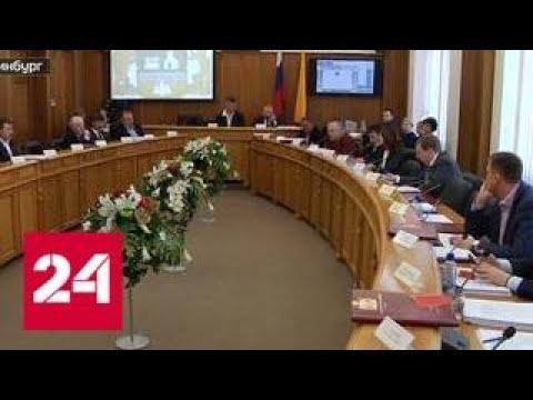 Дело о нехорошей квартире: полицию Екатеринбурга ждет проверка - Россия 24
