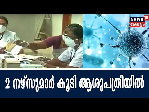നിപ്പാ വൈറസ്: പനി ബാധിച്ച് രണ്ട് നഴ്സുമാര് കൂടി ആശുപത്രിയില്   Nipah Virus Outbreak In Kerala