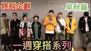 一週街頭穿搭分享 早秋系列|特別企劃|XiaoMa小馬