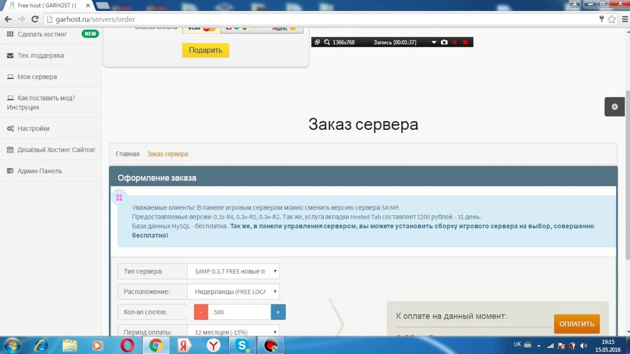Подключить бесплатный хостинг топаз ювелирный завод официальный сайт кострома