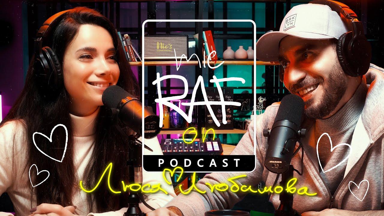 Люся Любимова։ micRAFon / Podcast #4 / Rafayel Yeranosyan / Rafo