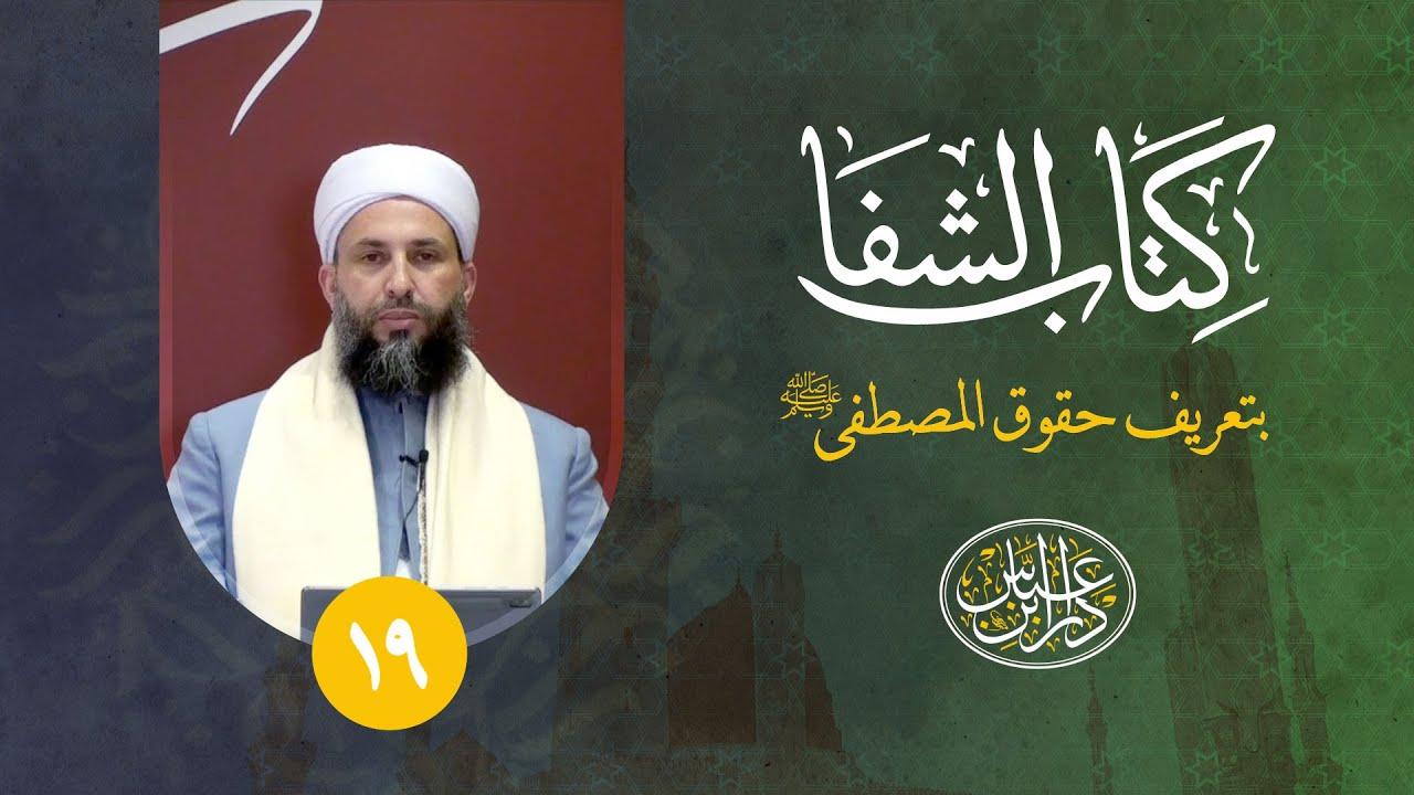19    فضل الصلاة على النبي ﷺ 2   الشفا بتعريف حقوق...
