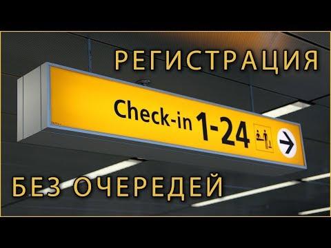 Как зарегистрироваться на рейс онлайн или регистрация билетов на самолет онлайн