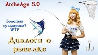 ArcheAge 5.0. Диалоги о рыбалке. Таблица рыбака - помогаем заполнять. Mail тянут донаты.