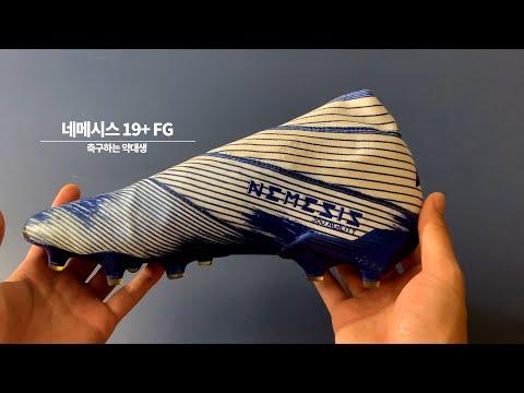 [풀 리뷰] 이강인이 신었던 축구화 - 아디다스 네메시스 19+ FG