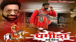 धमीडा़ हाई बैस रा // Ravi Nayak // Dhamida // dhmida High Bass ra // puniya films // DJ ra dhmida