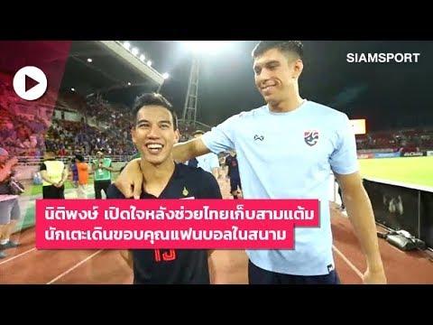 นิติพงษ์ เผยรู้สึกดีใจหลังช่วยทีมคว้าสามแต้ม แข้งทีมชาติไทยเดินขอบคุณแฟนบอลที่เข้ามาเชียร์ในสนาม
