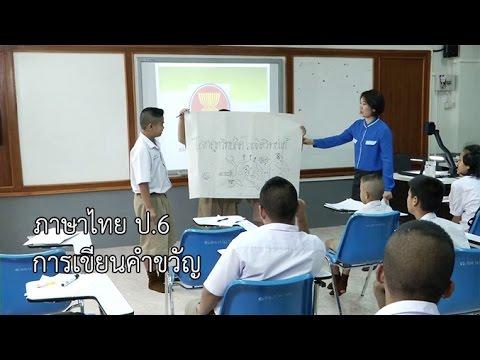 ภาษไทย ป.6 การเขียนคำขวัญ ครูปริศนา กลั่นเขตรกรรม