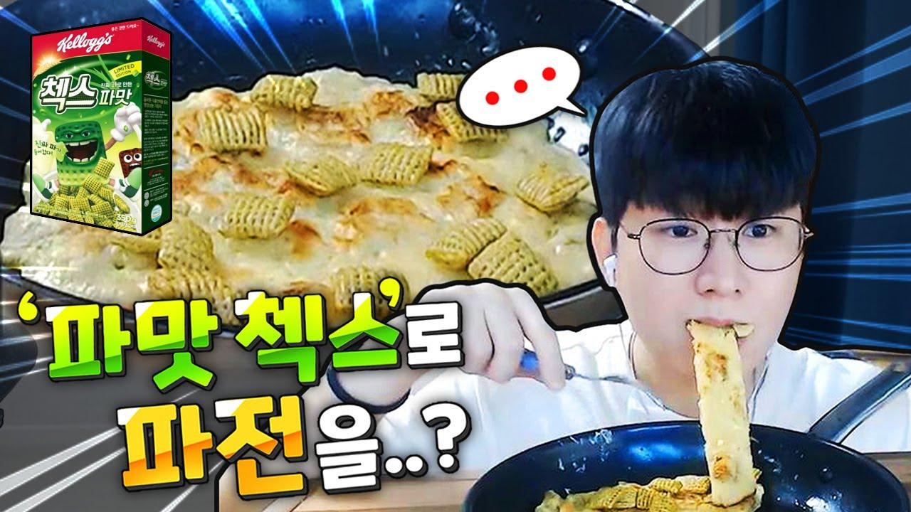 유튜버들 사이에 인기있는 과자음식 요리가 있다....?