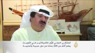 الكويت تستضيف الملتقى الدولي الأول للكاريكاتير