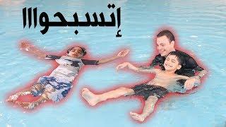 فلوق عادل و بوبو بنادي السباحة حذفوهم حذفة🤣