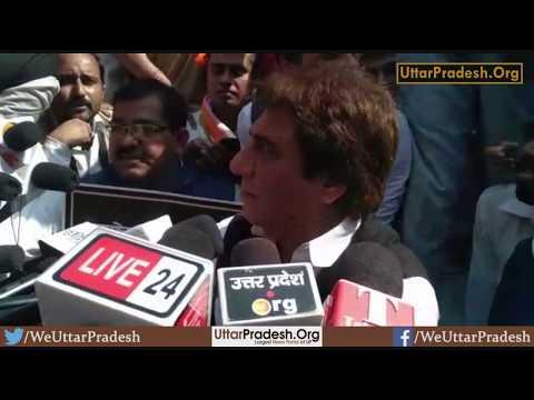 Congress protest - CBI Office Lucknow का घेराव करने पहुंचे Raj Babbar का बयान