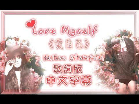 ❤️Love Myself 《愛自己》- Hailee Steinfeld 歌詞版中文字幕❤️