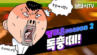 [엘리온] 시즌2 미스틱 냥태식 독충떼 실제 사용 (베리굿)
