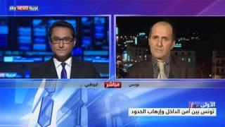 تونس بين أمن الداخل وإرهاب الحدود