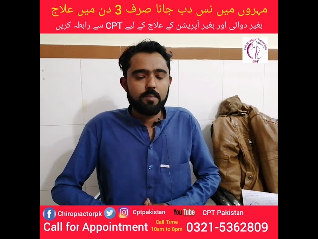 Spinal cord nerve compression treatment without surgery by chiropractor Aamir Shahzad CPT Pakistan