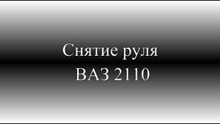 Снятие и замена руля ВАЗ 2110, 2111, 2112