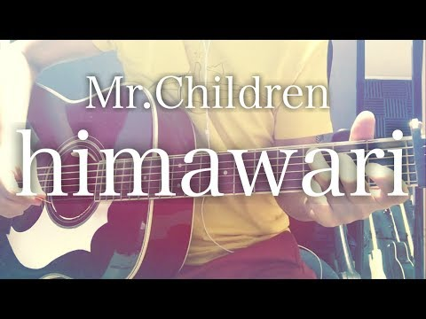 himawari - Mren [cover / chord / lyrics]