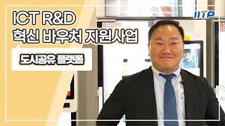 [ICT R&D 혁신 바우처 지원사업]_IITP…