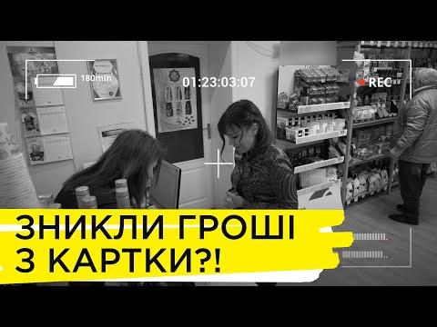 Суспільне Кропивницький: ЮРИДИЧНІ ПОРАДИ Шахрайські схеми з банківськими картками