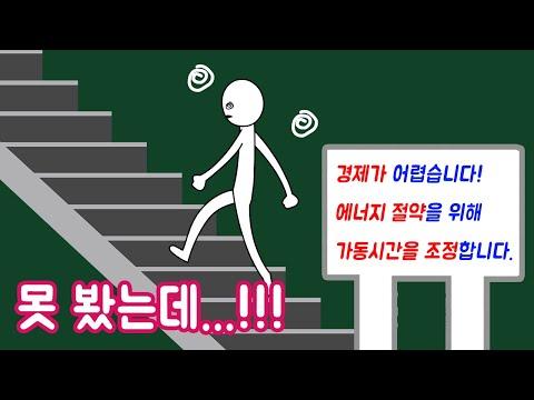 멈춘 에스컬레이터를 걸어가면 왜 느낌이 이상할까?