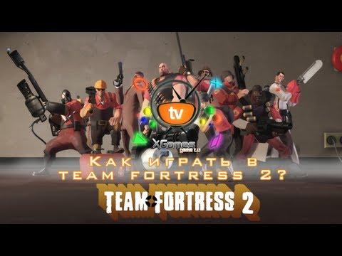 Гайд Team Fortress 2 Как играть в Team Fortress 2 (Гайды и советы)