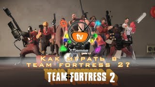 Гайд Team Fortress 2