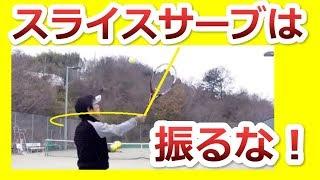 【サーブ】スライスサーブは振ると安定しない!振らないスライスサーブの打ち方『非常識なテニス上達理論』