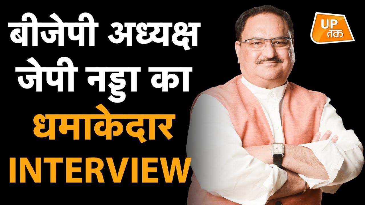 LIVE: BJP अध्यक्ष जेपी नड्डा का धमाकेदार INTERVIEW
