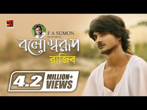 Bolo Sharup | Bangla Music Video 2016 | by Rajib | ft F A Sumon | ☢☢ EXCLUSIVE ☢☢