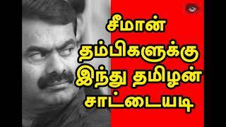 seeman thambigal vs hindu tamilan    phone speech by nellai manikandan