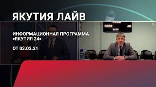 Якутия.Live: Как обстоят дела в Нерюнгринском районе